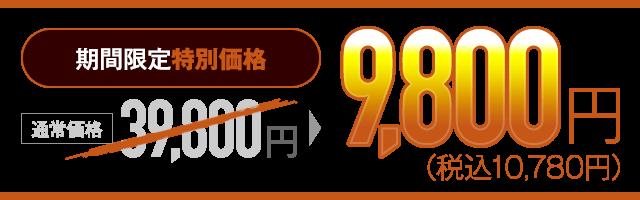 期間限定特別価格8,800円(税別)