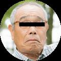 山田宗徳さま(71)